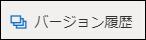 OneDrive のリボンの [バージョン履歴] ボタン