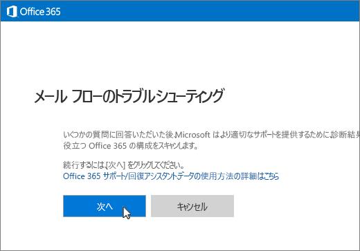 [次へ] ボタンが選択されたメール フロー トラブルシューティング ツールの最初のスクリーンショット。