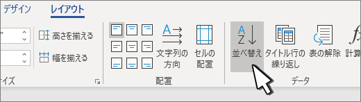 表が選択されている場合の [並べ替え] ボタン