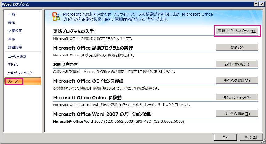 Word 2007 での Office 更新プログラムの確認