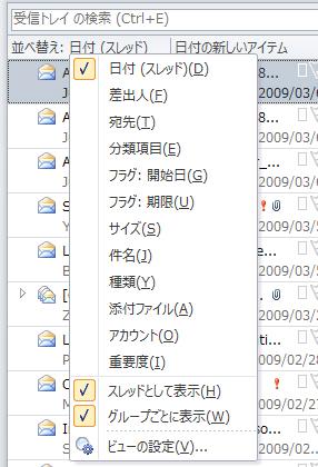 メッセージ一覧の上部の配置メニュー