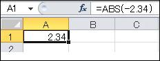 数式は数式バーに表示される