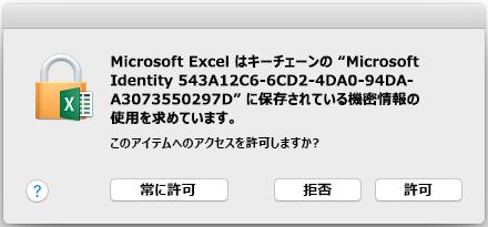 Office 2016 for Mac 上のキーチェーン プロンプト