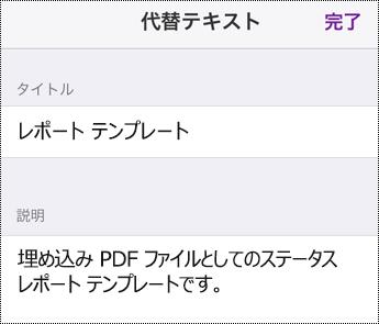 OneNote for iOS の埋め込みファイルに代替テキストを追加する