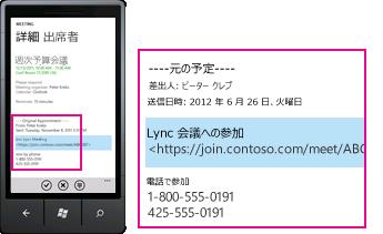モバイル デバイス用の Lync