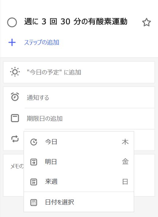 [期限を追加する] が選択された詳細ビューを示すスクリーンショット。