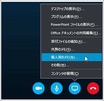 Skype for Business で OneNote 2016 のノートを共有する方法を示したスクリーンショット