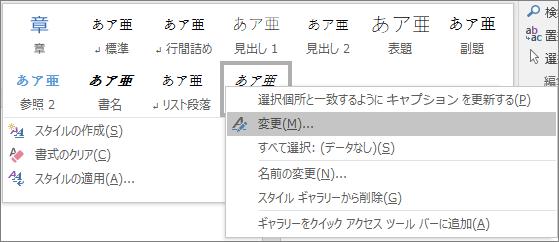 図表番号の書式を変更するには、スタイル ギャラリーで図表番号のスタイルを右クリックする。
