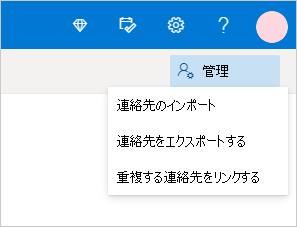 Outlook.com の連絡先管理メニュー