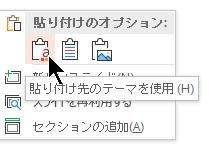 [貼り付けのオプション] で最初のオプション [貼り付け先のテーマを使用] を選びます。