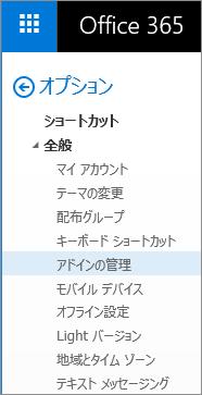 Outlook の [オプション] メニューの [全般] セクションのスクリーンショット。[アドインの管理] オプションが強調表示されています。