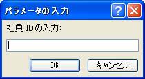 """予想される [パラメーター値の入力] ダイアログ ボックスの例を示しています。""""Enter Employee ID"""" というラベルの識別子、値を入力するためのフィールド、[OK] ボタン、[キャンセル] ボタンがあります。"""