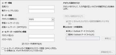 IMAP のアカウント設定を入力する