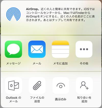 OneDrive で共有する