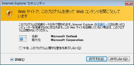[Internet Explorer セキュリティ] ダイアログ ボックス