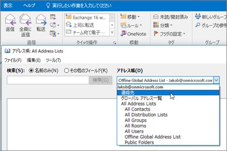 Gmail の連絡先をインポートした後、アドレス帳を選ぶと Office 365 で確認できる