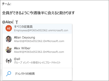 Outlook on the web の @メンション