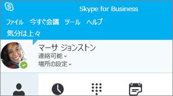 Skype for Business 2016 の使用を開始する