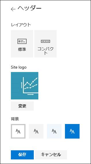 SharePoint サイトのヘッダーレイアウト