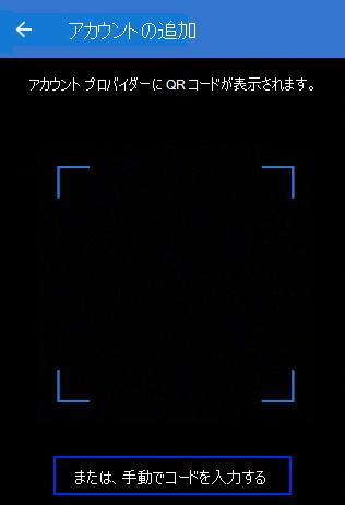 QR コードをスキャンする画面