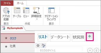 Access クライアントからリスト ビューを追加する