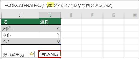 テキスト値に二重引用符がないことで生じた #NAME? エラー