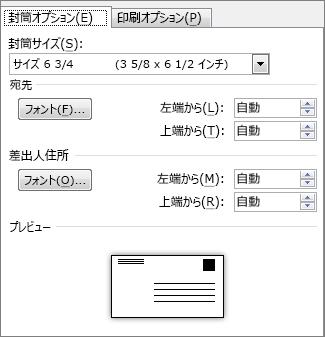 封筒サイズと住所のフォントを設定するための [封筒オプション] タブ