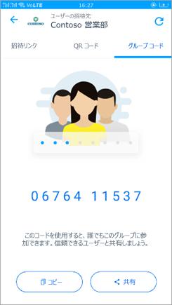 Kaizala のグループコードページのスクリーンショット