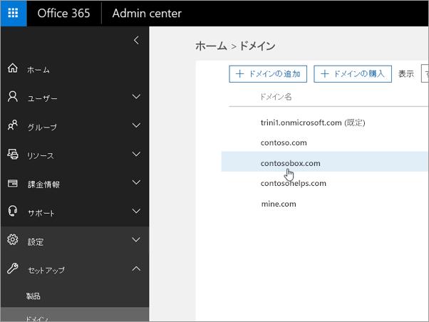 Office 365 のドメインの選択_C3_2017530143622