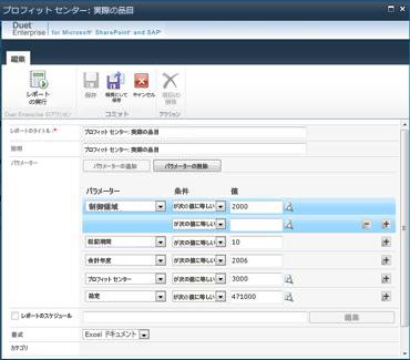 レポート設定詳細ページで変更できる値は、アクセス権によって変わります。