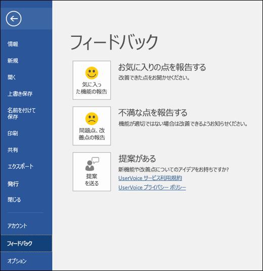 [ファイル]、[フィードバック] の順にクリックして、Microsoft Word に関するコメントや提案を提供します