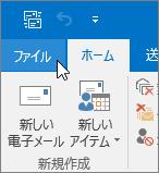 Outlook 2016 の [ファイル] メニューのスクリーンショット