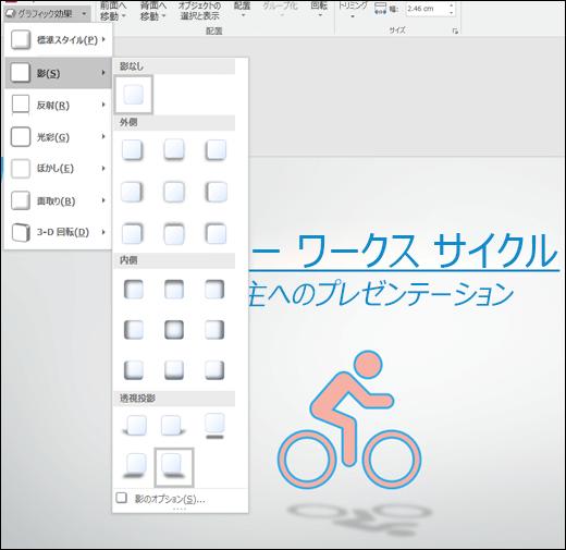 図の効果ツールを使用して影付きなどの効果を SVG グラフィックに追加する