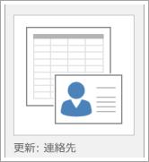 データベース テンプレート オプションのアイコン