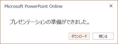 コピーをダウンロードする準備ができたことを示すダイアログボックスがあることを確認します。 [ダウンロード] ボタンをクリックします。