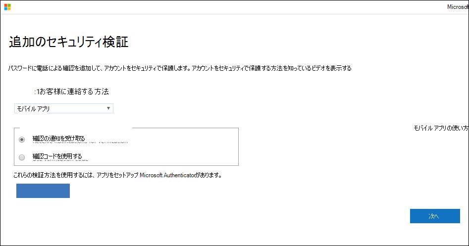 [モバイル アプリ] と [確認の通知を受信] が選択された [追加のセキュリティ確認] ページを示すスクリーンショット。