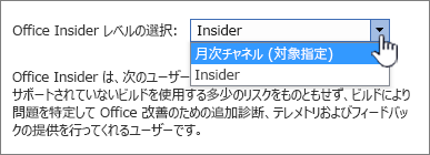Office Insider レベルを選ぶ