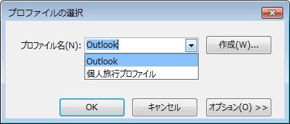 [Outlook のプロファイル選択] ダイアログ ボックス