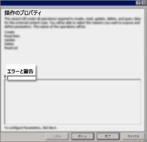 [作成]、[項目の読み取り]、[更新]、[削除]、[リストの読み取り] 権限に必要なすべてのプロパティの作成を選んだことを説明する [すべての操作] ダイアログ ボックスのスクリーン ショット。