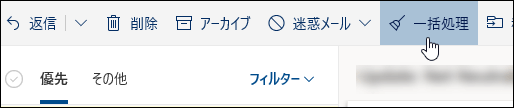 [一括処理] ボタンのスクリーンショット