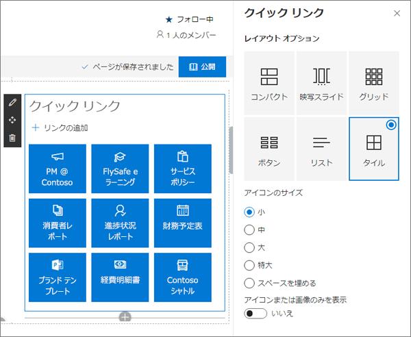 SharePoint Online のモダンチームサイトのクイックリンク web パーツ入力の例