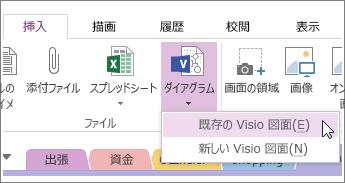 既存の Visio 描画を追加する