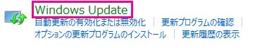 Windows 8 のコントロール パネルの Windows Update のリンク