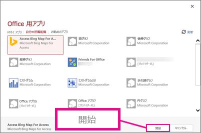 [Office 用アプリ] ダイアログ ボックス