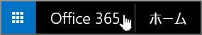 Office 365 のスタート ページに移動するボタン