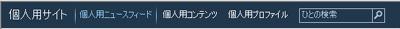 個人用サイトのツールバー ボタン