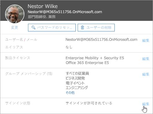 Office 365 のユーザーのサインイン状態のスクリーンショット