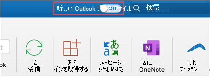 新しい Outlook for Mac