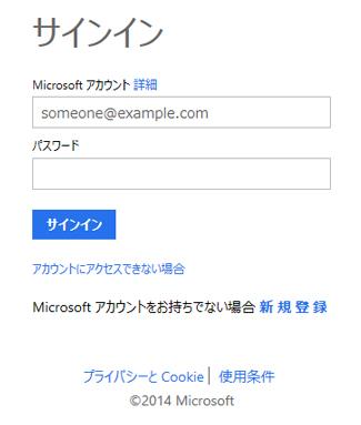 OneDrive のサインイン ダイアログ ボックス