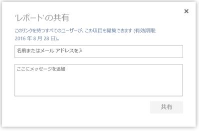 OneDrive for Business で [リンクの共有] を選んで表示される新しい共有ダイアログ ボックス